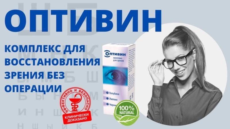 Покупатели заказывают Оптивин на официальном сайте