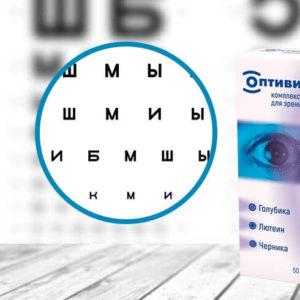 Официальный сайт препарата Оптивин для восстановления зрения и инструкция по применению