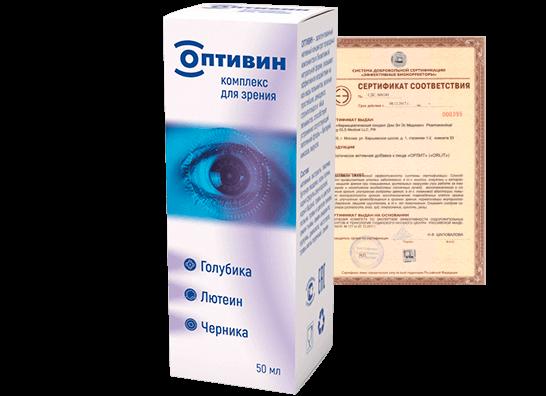 Оптивин для глаз цена лекарства
