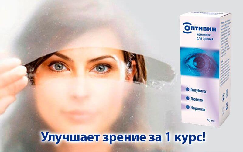 Купирование симптоматики, улучшение зрения