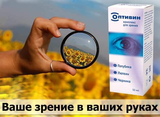 Оптивин является инновационной разработкой лекарственных средств