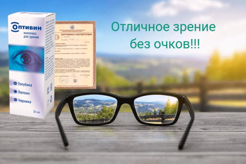 Против офтальмологических проблем глазной препарат